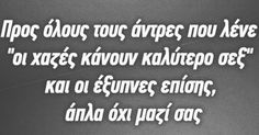 astro-live added a new photo to the album: Timeline Photos. Greek Memes, Funny Greek Quotes, Sarcastic Quotes, Funny Quotes, Funny Images, Funny Pictures, Funny Statuses, True Words, Just For Laughs