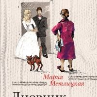 Аудиокнига Дневник свекрови Мария Метлицкая