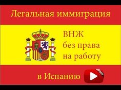 Иммиграция в Испании. ВНЖ без права на работу. Часть 2.