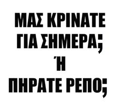 Wisdom Quotes, Me Quotes, Motivational Quotes, Funny Quotes, Greek Memes, Greek Quotes, Funny Statuses, My Philosophy, Try Not To Laugh