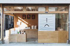 okomeya rice store by schemata enlivens tokyo shopping street Tokyo Shopping, Shopping Street, Japan Design, Hotel Restaurant, Restaurant Design, Ramen Restaurant, Restaurant Interiors, Bar Design, Store Design
