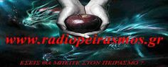 Radio Peirasmos: Καλημέρα Κυριακή