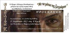 Vitalina K. Samosvat - Art: Έκθεση -1 Eos, Movies, Movie Posters, Products, Films, Film Poster, Popcorn Posters, Cinema, Film Books