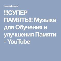 !!!СУПЕР ПАМЯТЬ!!! Музыка для Обучения и улучшения Памяти - YouTube
