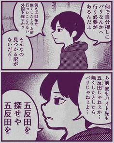 【閲覧注意】奥が深い、考えさせられる画像貼ってくwwwww : 【2ch】ニュー速クオリティ Japanese Funny, Powerful Words, Cool Words, Quotations, Funny Pictures, Spirituality, Messages, Cartoon, Manga