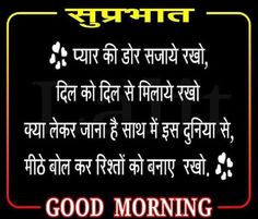 Latest Good Morning Shayari Images in Hindi Update) - Good Morning Friends Quotes, Morning Prayer Quotes, Hindi Good Morning Quotes, Latest Good Morning, Good Morning Messages, Morning Prayers, Good Morning Good Night, Gud Morning Images, Good Morning Images Download