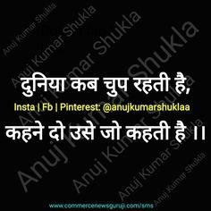 #duniya #kab  #chup #kehnedo #kehti #shayari #shayarilove #shayaries #shayarilover #shayariquotes #hindishayari #inspirationalquotes #motivationalquotes #inspiration #motivation #anujshukla Inspirational Quotes In Hindi, Hindi Quotes, Me Quotes, Insta Me, My Fb, Motivationalquotes, Fails, My Love, Text Posts