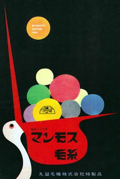 Animalarium: Mad Men and Crazy Critters - Wool & Yarn Japanese Ad from 1950