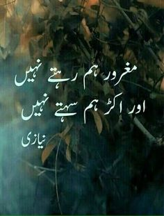 New Latest Poetry Collection Best Quotes In Urdu, Poetry Quotes In Urdu, Best Urdu Poetry Images, Urdu Poetry Romantic, Love Poetry Urdu, Urdu Quotes, Iqbal Quotes, Islamic Quotes, Quotations