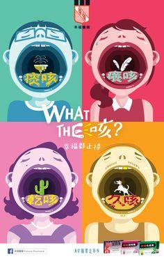 幸福醫藥 Fortune Pharmacal // What the Cough? // Advertisement // Illustration