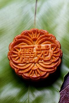 Li Yen Mooncake - Mooncakes are served during the Mid-Autumn Festival.  http://blog.favoroute.com/holidays-around-the-world/