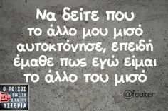 .- Funny Greek Quotes, Funny Quotes, Tell Me Something Funny, Funny Statuses, Jokes Quotes, Memes, True Words, Funny Moments, Sarcasm