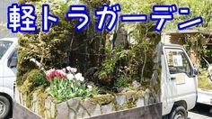 軽トラガーデン 軽トラックの荷台を庭に!