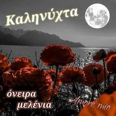 Kali nixta Greek Language, Good Morning Good Night, Paracord, Humor, Poster, Painting, Beautiful, Greek, Humour