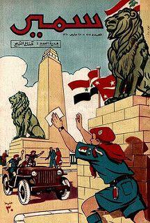 1005790_Egyptian Samir magazine cover March 1960_ غلاف مجلة  سمير  المصرية آذار مارس 1960 | by oboudiold
