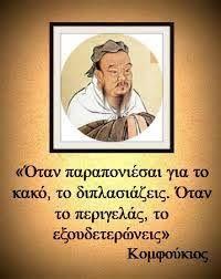 Αποτέλεσμα εικόνας για σοφα λογια Advice Quotes, Jokes Quotes, Book Quotes, Me Quotes, Unique Quotes, Inspirational Quotes, Funny Greek Quotes, Language Quotes, Religion Quotes