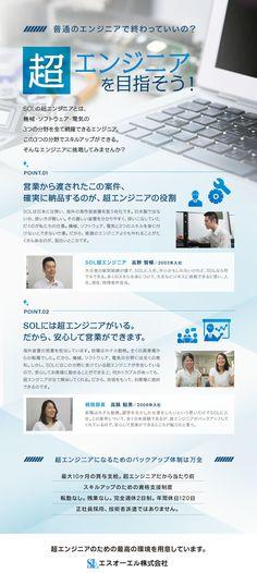 エスオーエル株式会社/エンジニア職の求人PR - 転職ならDODA(デューダ)