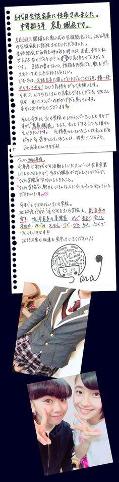 6代目生徒会長!|さくら学院オフィシャルブログ「学院日誌」Powered by Ameba