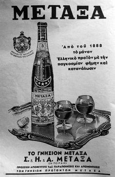 """Greek ads of the Here, """"το γνήσιον"""" """"the original"""" ΜΕΤΑΞΑ, METAXA cognac. Vintage Advertising Posters, Old Advertisements, Vintage Ads, Vintage Posters, Vintage Photos, Vintage Photographs, Old Posters, Greek History, British History"""