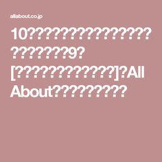 10日間続けると必ず「やせた?」と聞かれる筋トレ9つ [オトナ女子の新キレイ習慣]|All About(オールアバウト)