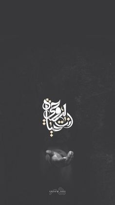 Arabic Design, Arabic Art, Arabic Words, Arabic Quotes, Calligraphy Practice, Islamic Art Calligraphy, Duaa Islam, Islam Quran, Book Qoutes
