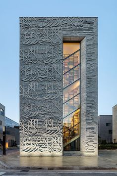 Facade of the Rainbow Publishing Building in South Korea.not sure where the islamic Calligraphy came from. Facade of the Rainbow Publishing Building in South Korea.not sure where the islamic Calligraphy came from. Mosque Architecture, Amazing Architecture, Contemporary Architecture, Landscape Architecture, Interior Architecture, Contemporary Apartment, Modern Contemporary, Architecture Colleges, Contemporary Gardens
