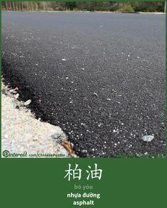 柏油 - bó yóu - nhựa đường - asphalt