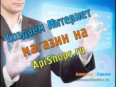 Обзор создание интернет магазина на ApiShops часть#1