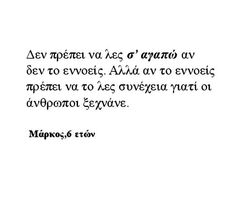 Kids know better Mood Quotes, Poetry Quotes, Wisdom Quotes, Life Quotes, Favorite Quotes, Best Quotes, Funny Quotes, Greek Love Quotes, Greek Words