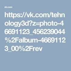 https://vk.com/tehnology3d?z=photo-46691123_456239044%2Falbum-46691123_00%2Frev