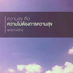 Happiness is need not to BE happy !  -Buddhadhasa Bikkhu