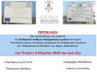 ΣυνΔΗΜΟΤΗΣ: Εγκαίνια του Βιολογικού Σταθμού Επεξεργασίας λυμάτ...