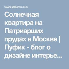 Солнечная квартира на Патриарших прудах в Москве | Пуфик - блог о дизайне интерьера
