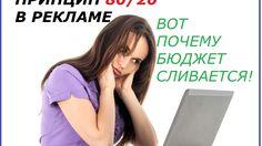 Принцип Паретто для Яндекс Директ. Секреты успешной рекламы