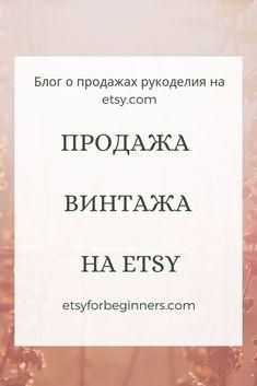 В статье подробно рассказано,как продавать винтаж на Etsy Pinterest Instagram, Etsy, Business, Decor, Decoration, Store, Decorating, Business Illustration, Deco