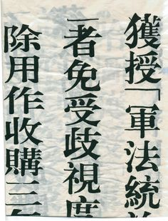 The beautiful Chinese language can be appreciated even if not easily understood.