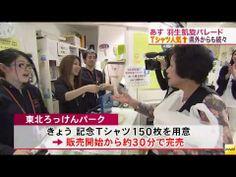 羽生結弦選手・凱旋(がいせん)パレードへ 記念Tシャツも人気(宮城14/04/25) - YouTube