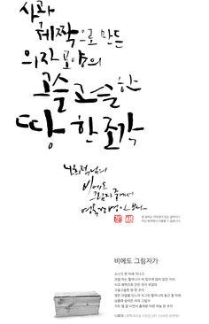by 글씨예술가, 강병인