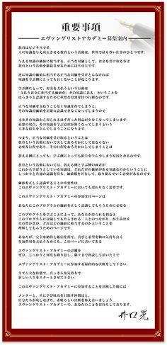 「エヴァンゲリストアカデミー」遂に開校!!