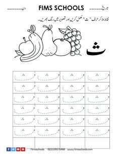 Worksheets For Playgroup, English Worksheets For Kids, Kindergarten Worksheets, Preschool Activities, Preschool Learning, Social Studies Worksheets, Tracing Worksheets, Alphabet Worksheets, Printable Worksheets