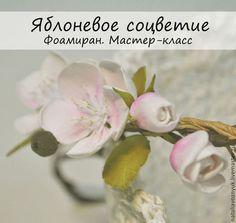 """Мастер-класс """"Яблоневое соцветие"""" из фоамирана - мастер-класс,цветы,цветы ручной работы"""