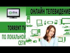 Torrent TV DLNA - потоковое ТВ онлайн по локальной сети