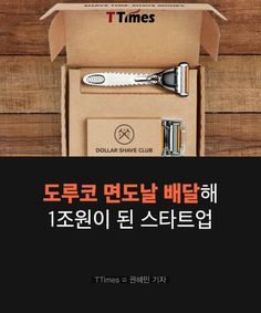도루코 면도날 배달해 1조원이 된 스타트업 - T Times Dollar Shave Club, Economics, Success, Business, Diffuser, Tips, Inspiration, Design, Biblical Inspiration