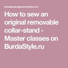 How to sew an original removable collar-stand - Master classes on BurdaStyle.ru