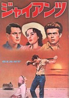 ジャイアンツ ー Giant (1956)