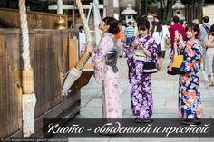 Киото – обыденный и простой http://chert-poberi.ru/interestnoe/kioto-obydennyj-i-prostoj.html