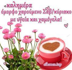 Καλημέρα... όμορφο χαρούμενο Σαββατοκύριακο με υγεία και χαμόγελα! eikones top Quotes To Live By, Good Morning, Decoupage, Vegetables, Saturday Sunday, Paris, Google, Gifts, Buen Dia