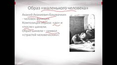 """Николай Гоголь  """"Шинель"""""""