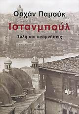 Ιστανμπούλ - Pamuk, Orhan, 1952- - ISBN 9789604104048
