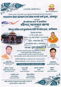 Bhagwat Katha starting from today 17 to 23 June 2016 at Badrinath Dham. Watch its Live telecast from 3 pm to 7 pm on Astha Bhajan. www.narayanseva.org